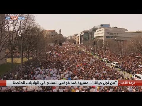 -من أجل حياتنا-.. مسيرة ضد فوضى السلاح في الولايات المتحدة  - نشر قبل 13 دقيقة
