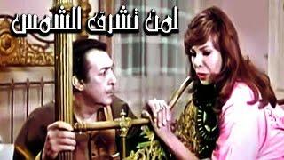 فيلم لمن تشرق الشمس - Leman Tashrouq El Shams Movie