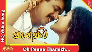 Oh Penne Thamizh Penne Video Song | Vaanavil Tamil Movie Songs | Arjun | Abhirami |Pyramid Music