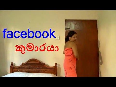 Facebook Kumaraya (ෆේස් බුක් කුමාරයා) Wadihitiyanta Pamanai Sinhala Film