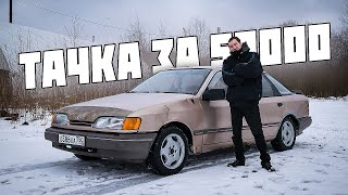 Тачка ЗА 50 000 Рублей   Дешевки   FORD Scorpio по цене Жигули