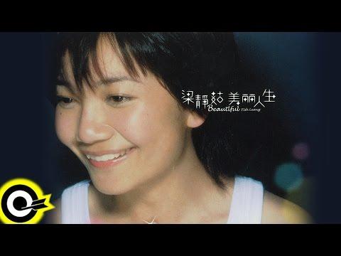 梁靜茹 Fish Leong【美麗人生 Beautiful】專輯