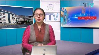 བདུན་ཕྲག་འདིའི་བོད་དོན་གསར་འགྱུར་ཕྱོགས་བསྡུས། ༢༠༢༠།༡།༣༡ Tibet This Week (Tibetan) Jan. 31, 2020
