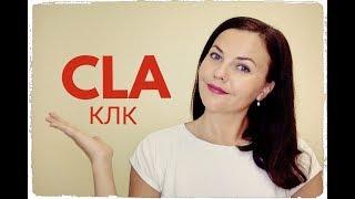 CLA // Конъюгированная линолевая кислота // КЛК // Спортивное питание // жиросжигатели / tonalin cla