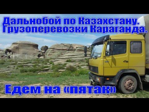 Дальнобой по Казахстану . Грузоперевозки по Казахстану . Едем на пятак