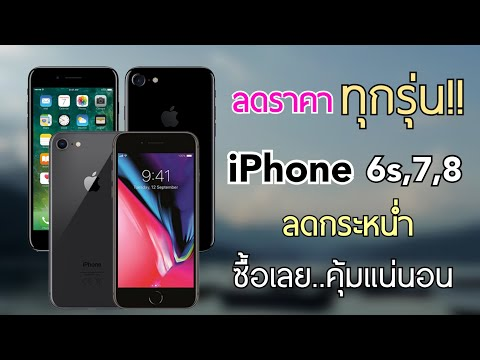 ลดราคาทุกรุ่น Iphone 6s | 7 | 8 | บอกเลยว่าห้ามพลาด ชอบรุ่นไหนเลือกได้เลย สรุปมาให้ทุกร้าน