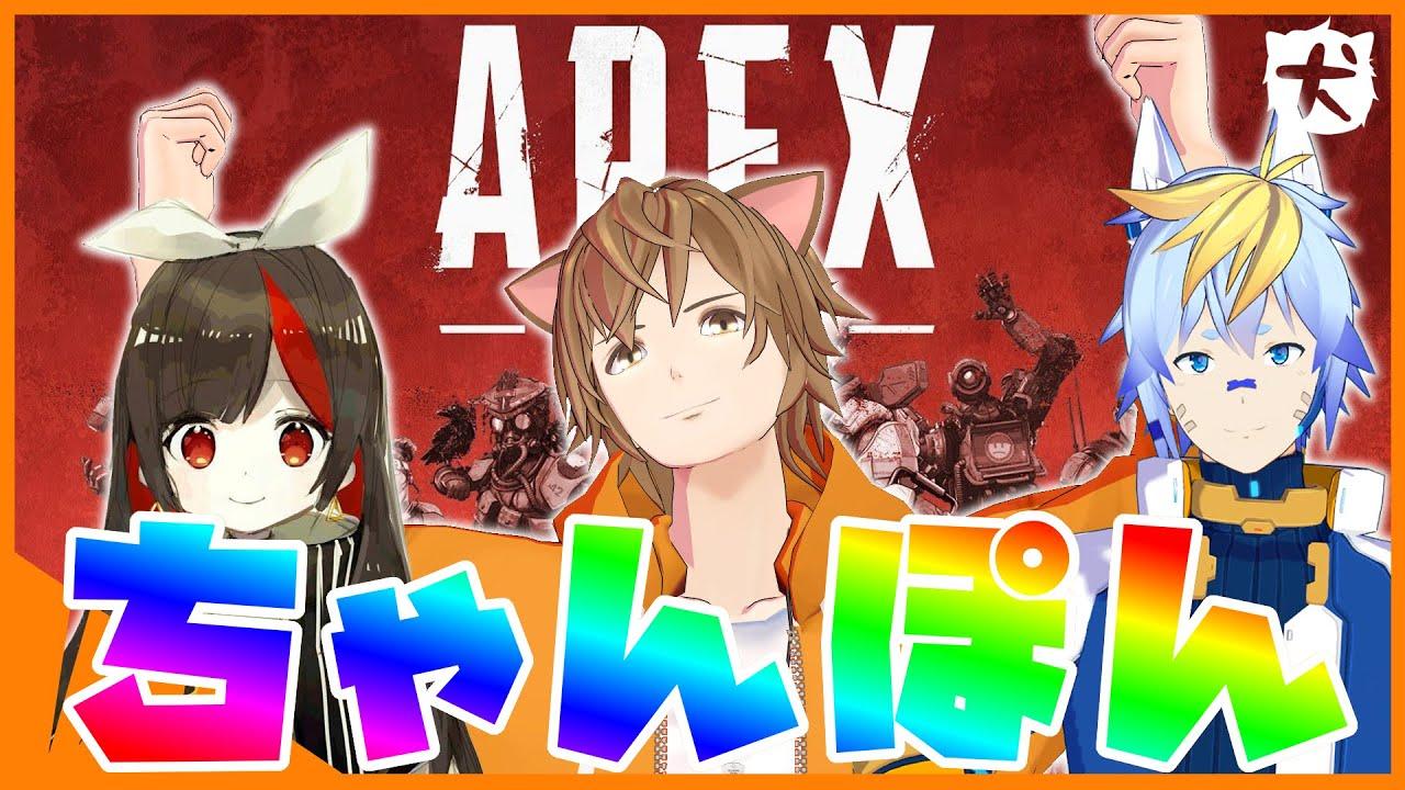 【Apex Legends】初ちゃんぽん!出来たから序章最終回にして総集編動画にする【ゲスト:ぽすとん。/ルート】