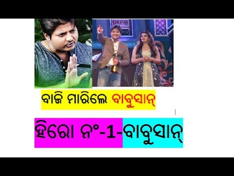 Odia Filmfare- BABUSAN MOHANTY win Best Actor Award