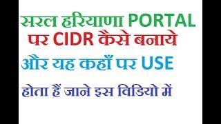 Saral Portal haryana CIDR | cidr in haryana | How to Genrate cidr in saral portal haryana