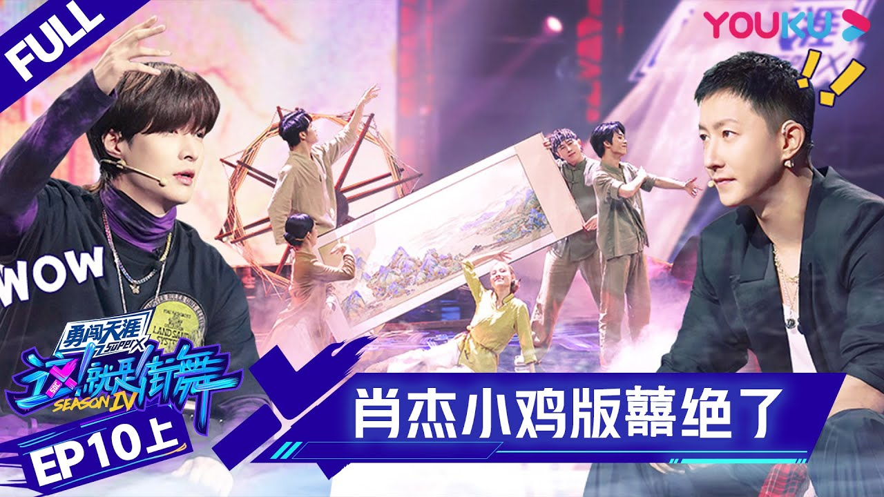 Download MULTISUB【这!就是街舞 第四季 Street Dance of China S4】EP10上集   高能齐舞 肖杰小鸡版《囍》绝了   优酷综艺 YOUKU SHOW