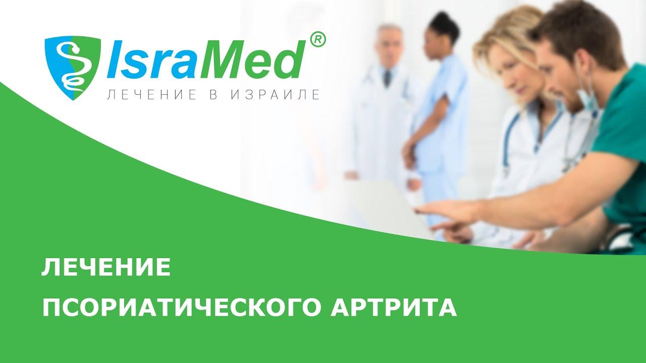 Просриатичен артрит