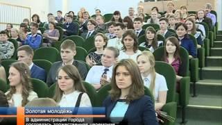 В администрации города состоялась церемония вручения медалей выпускникам.