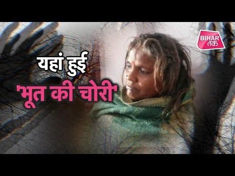 Muzaffarpur में अजीबो गरीब केस, Ghost की चोरी का ये पहला मामला होगा !| Bihar Tak