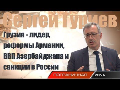 Сергей Гуриев: Грузия - лидер, реформы Армении, ВВП Азербайджана и санкции в России.