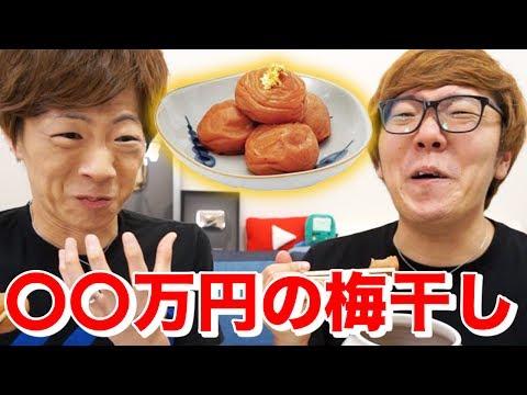 ◯◯万円の梅干し食べてみたらヤバすぎたwww
