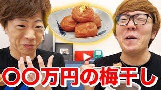 ◯◯万円の梅干し食べてみたらヤバすぎたwww thumbnail