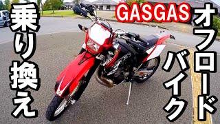 オフロードバイク乗り換え GASGAS EC250 納車 試走がてらカフェ クッキーハウスまで
