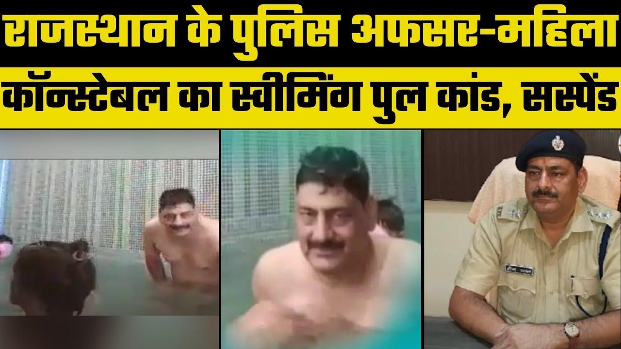 Download Rajasthan: DSP Hiralal Saini and woman constable's Swimming Pool Video Viral, वीडियो वायरल