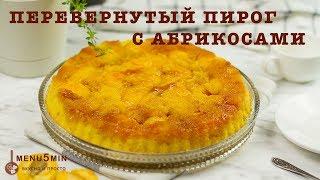 Перевернутый пирог с абрикосами - рецепт пошаговый от menu5min