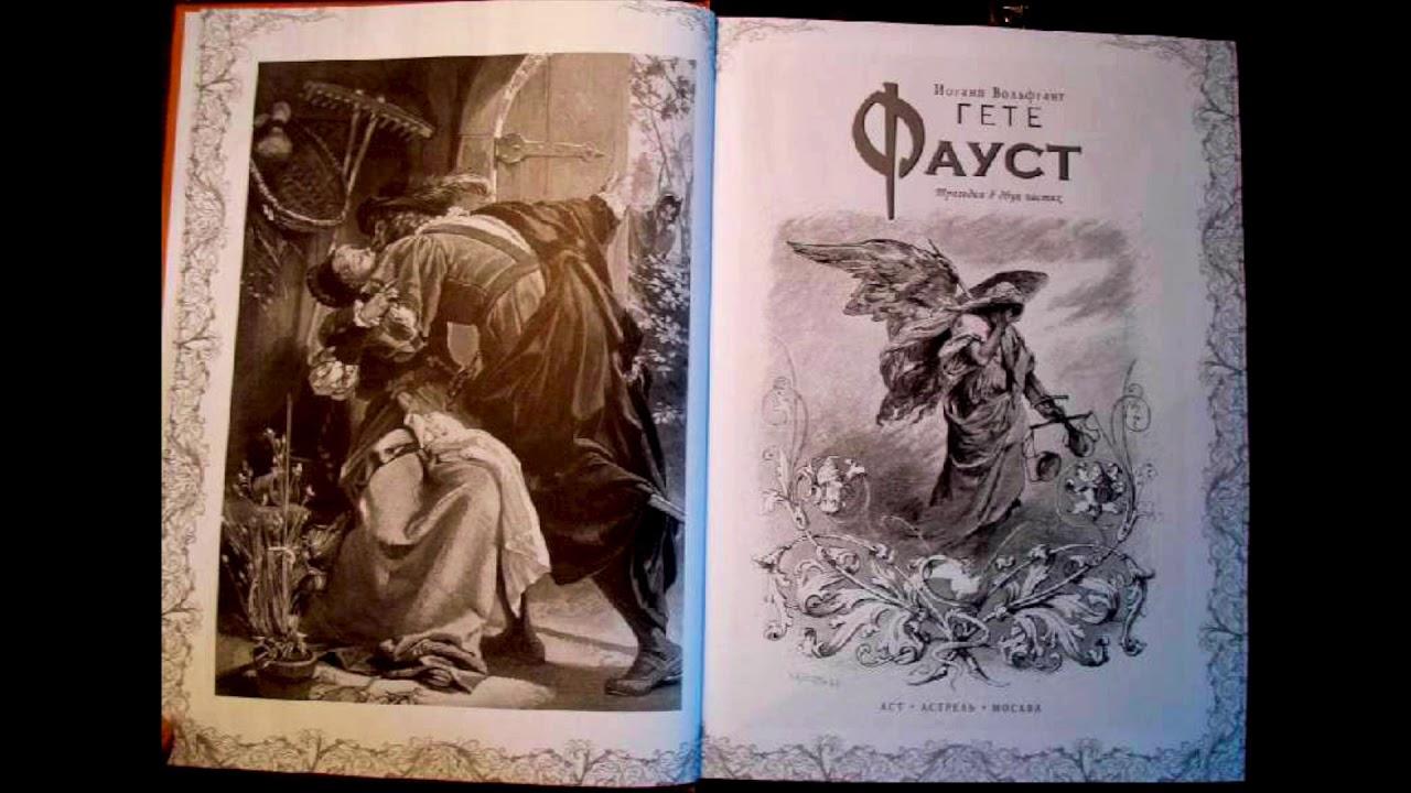 Картинки по запросу гете фауст