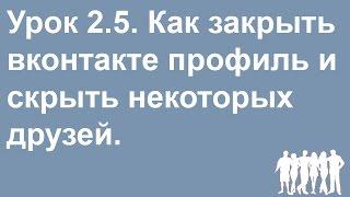 Как ВКонтакте закрыть профиль и скрыть друзей - Видеоурок 2.5(В видео показано где именно располагается страничка с необходимыми для закрытия профиля настройками. Даны..., 2015-04-11T08:28:58.000Z)