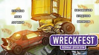 Wreckfest. Полные дребезги!