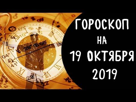 Гороскоп на 19 октября 2019 для всех знаков зодиака | Эзотерика для Тебя Советы Астрология