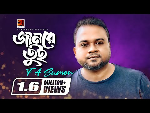 Jaan Re Tui | by F A Sumon | Bangla Song 2017 | Lyrical Video | ☢☢ EXCLUSIVE ☢☢