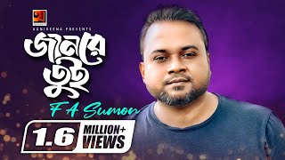 Jaan Re Tui | F A Sumon | Bangla Hit Song | Lyrical Video | ☢ EXCLUSIVE ☢