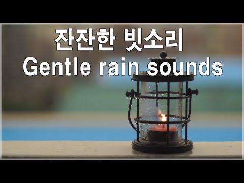 비오는소리 -빗소리  1시간 30분 연속 -  rain sounds 90 minutes