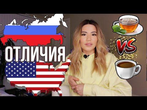 Отличия жизни в России и США. Жизнь в США. Мои наблюдения. Сравнение.