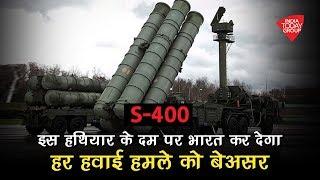 आखिर क्यों भारत की ज़रूरत है S-400 Missile System | #VerticalVideo