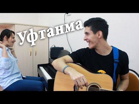 ELVIN GREY - УФТАНМА   Кавер под гитару, фортепиано (татарская песня)