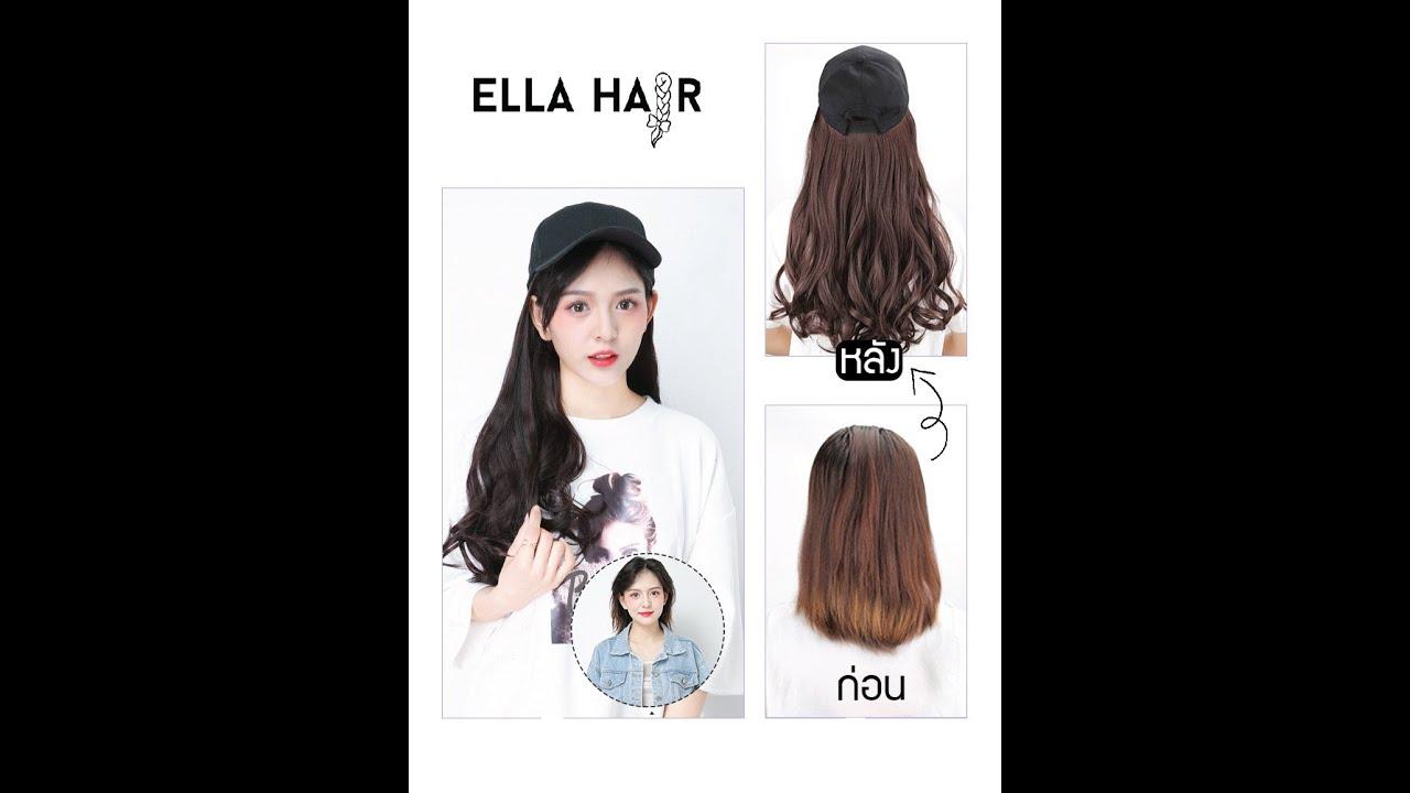 หมวกวิก Ella hair - ต่อผมยาวภายใน10วิ