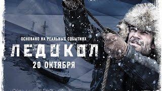 ЛЕДОКОЛ фильм | ПЁТР ФЁДОРОВ, НИКОЛАЙ ХОМЕРИКИ, СЕРГЕЙ ПУСКЕПАЛИС
