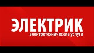 Электрикой(, 2015-03-29T07:22:22.000Z)