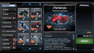 «Tartarus» Обзор по новому кораблю.