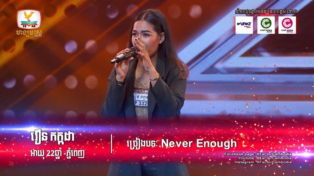 ថ្ងៃនេះធ្វើមិនទាន់បានល្អ X Factor Cambodia - Judge  Audition - Week 4