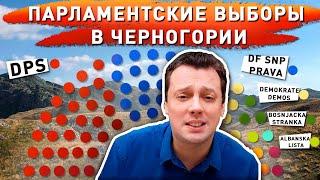 Оппозиция пришла к власти в Черногории