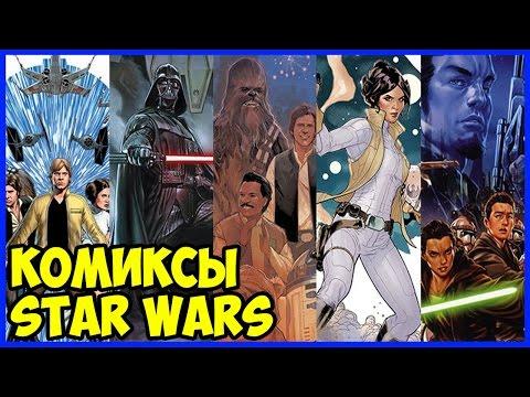 Комиксы Звездные войны Star Wars Marvel в России
