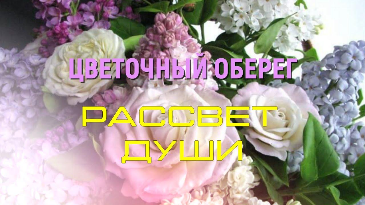 Цветочный оберег «РАССВЕТ ДУШИ»
