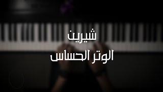 موسيقى بيانو - شيرين - الوتر الحساس - عزف علي الدوخي