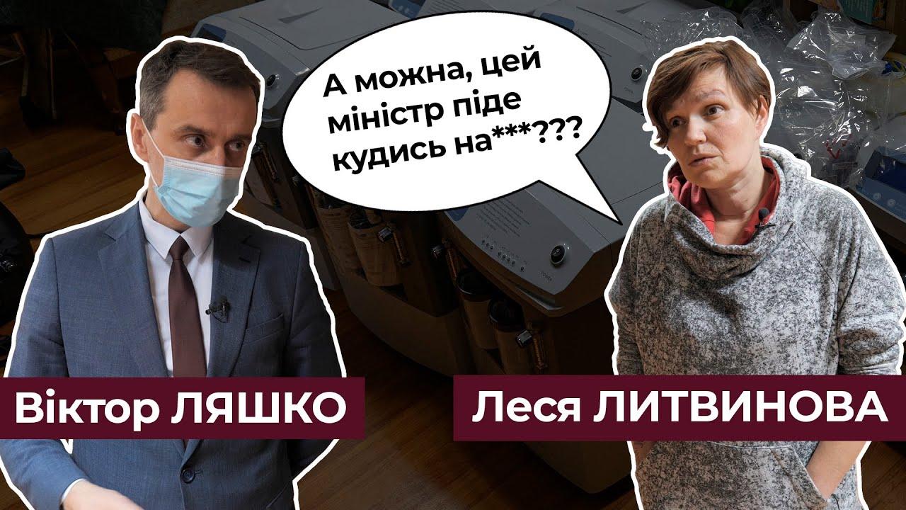 Як Леся Литвинова знайомила санлікаря Ляшка з коронавірусною реальністю