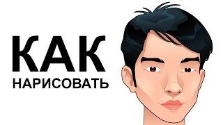 Как нарисовать лицо человека для начинающих(Как нарисовать лицо поэтапно карандашом для начинающих за короткий промежуток времени. http://youtu.be/ptd1tNdfl-Q..., 2015-06-14T11:34:43.000Z)