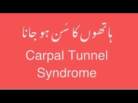 Carpal Tunnel Syndrome (ہاتھوں میں درد اور سوئیاں چبھنا)