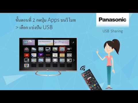 How to วิธีการใช้งาน  USB Sharing บน SMART VIERA TV