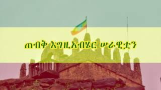 "Like Mezemeran Tewodros Yoseph ""Ethiopia & The People ኢትዮጵያንና ህዝቦቿን"""