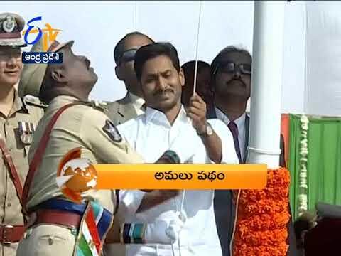 8 PM | 360 | News Headlines | 15th August 2019 | ETV Andhra Pradesh
