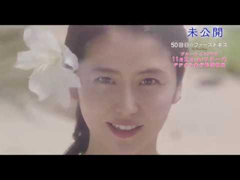 長澤まさみが甘い言葉で誘惑…映画『50回目のファーストキス』未公開シーン