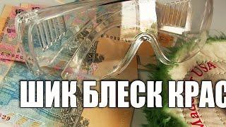 Полировка пластика(, 2015-09-20T15:39:44.000Z)